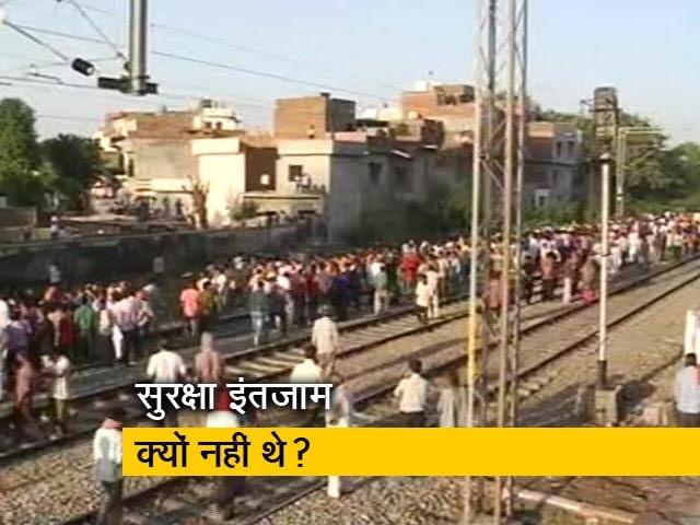 Videos : Ground Report: अमृतसर ट्रेन हादसे से उठते सवाल