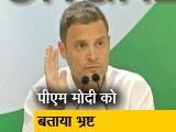 Video : राहुल गांधी का हमला: देश के PM भ्रष्ट हैं, अनिल अंबानी के चौकीदार हैं