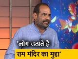 Video : राम मंदिर के सवाल पर यह बोले रमेश बिधूड़ी