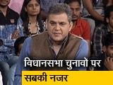 Video : मुकाबला इंट्रो : क्या बीजेपी अपना गढ़ बचा पाएगी ?