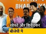 Video : गोवा : कांग्रेस के 2 विधायक बीजेपी में गए