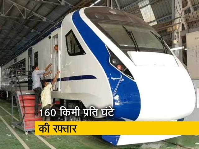 Videos : भारत की पहली बिना इंजन की ट्रेन T-18 का ट्रायल