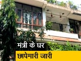 Video : दिल्ली के मंत्री के घर  तीसरे दिन भी इनकम टैक्स का छापा जारी
