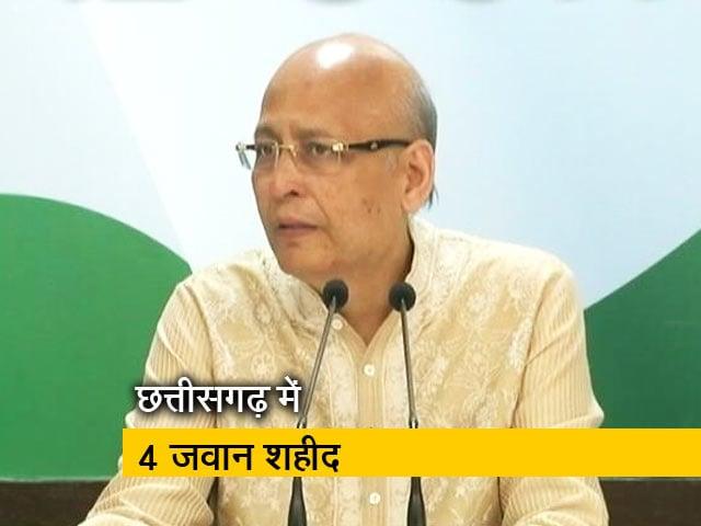 Videos : CRPF की टीम पर हमले को लेकर कांग्रेस का PM मोदी पर निशाना