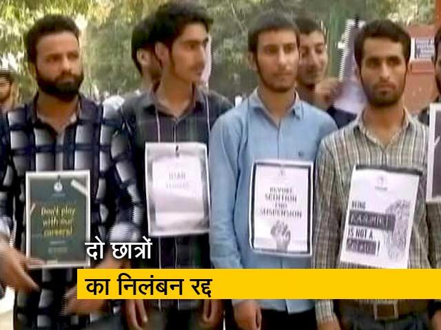 Video : एएमयू में कश्मीरी छात्रों का प्रदर्शन फिलहाल थमा