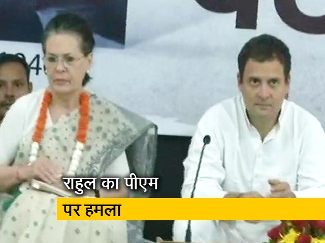 Video : राहुल गांधी ने फिर पीएम मोदी पर साधा निशाना