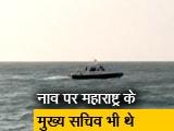 Video : महाराष्ट्र: समंदर में डूबी नाव, 1 की मौत