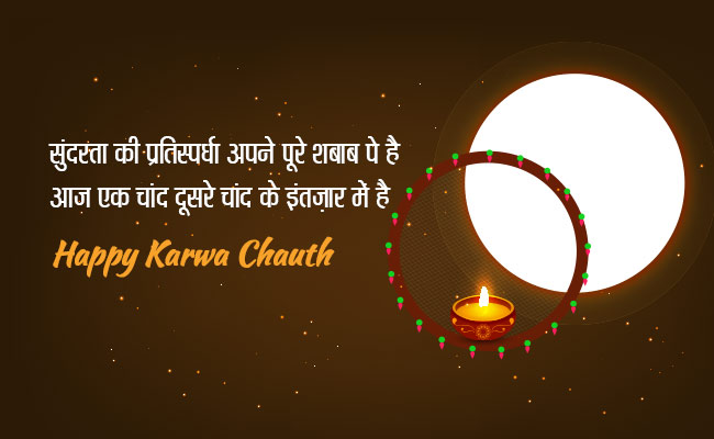 Karva Chauth 2018 Karva Chauth Wishes Messages Whatsapp Status