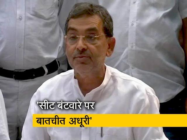 Video : बिहार में सीटों का बंटवारा अभी अंतिम नहीं है : कुशवाहा