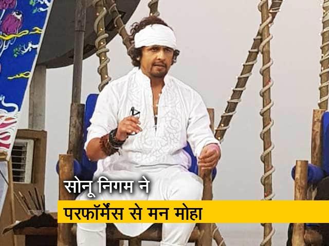 Videos : NDTV Cleanathon में सोनू निगम ने 'वंदे मातरम' गाने से बांधा समां