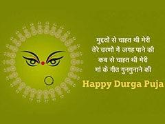 Navratri 2018: अपने दोस्तों को भेजें मां दुर्गा के ये 10 मैसेजेस