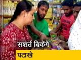 Video : सुप्रीम कोर्ट का फैसला- लाइसेंस वाले ही बेच सकेंगे पटाखे