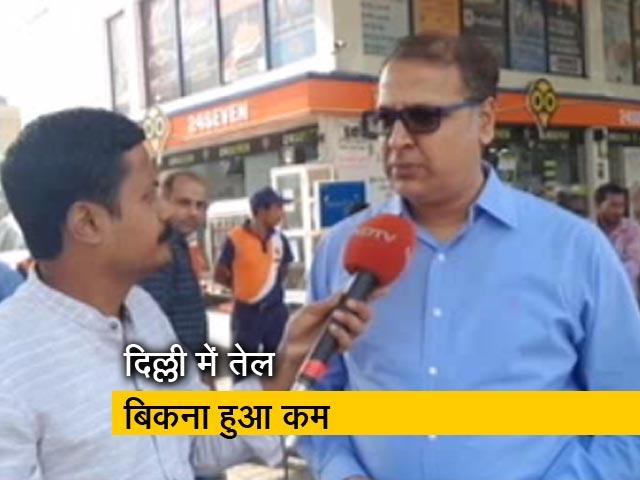 Videos : दिल्ली में पेट्रोल पंपों की हड़ताल, डीलर्स बोले- घट गई तेल की बिक्री