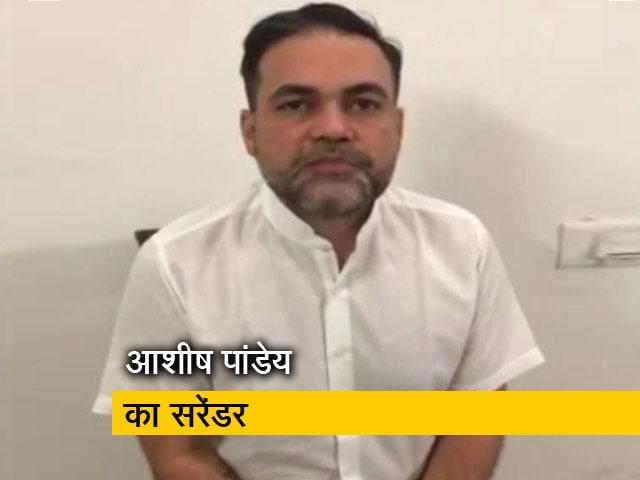 Videos : दिल्ली के होटल मे गुंडागर्दी करने वाले बसपा नेता के बेटे आशीष पांडेय ने किया सरेंडर