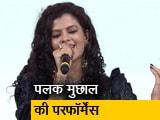 Video: NDTV Cleanathon : सिंगर पलक मुछाल ने दी परफॉर्मेंस
