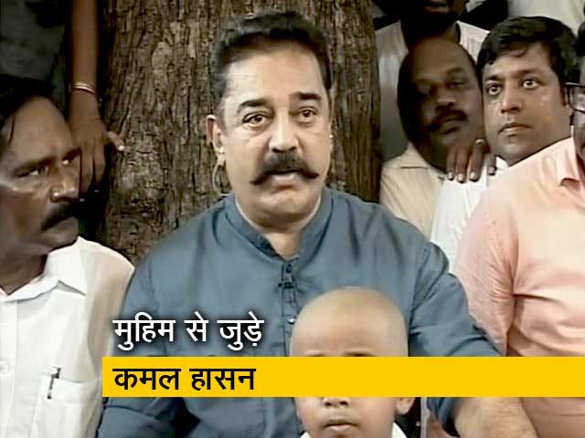 Videos : NDTV Cleanathon:  तमिलनाडु के गांव में सफाई अभियान से जुड़े अभिनेता-राजनेता कमल हासन