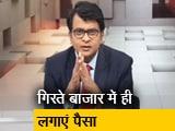 Video : सिंपल समाचार: ये बाजार में पैसे लगाने का वक्त?