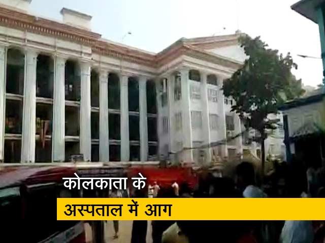 Video : कलकत्ता मेडिकल कॉलेज अस्पताल में लगी आग, 250 मरीज़ों को निकाला बाहर