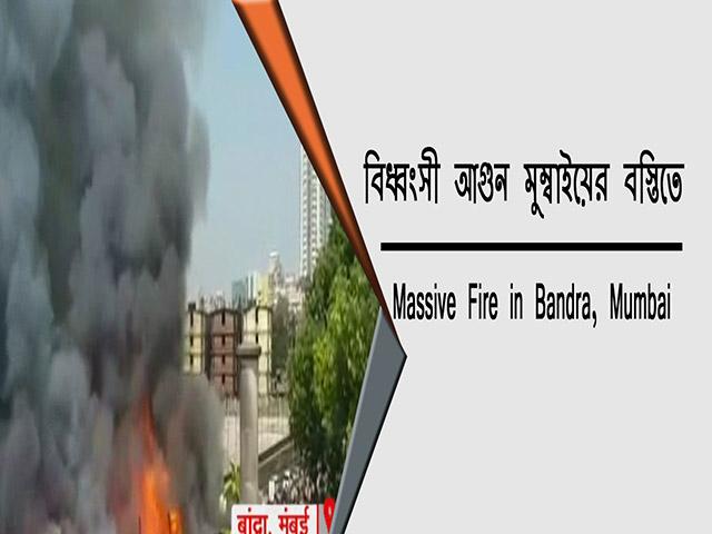 Video : বিধ্বংসী আগুন মুম্বাইয়ের বস্তিতে