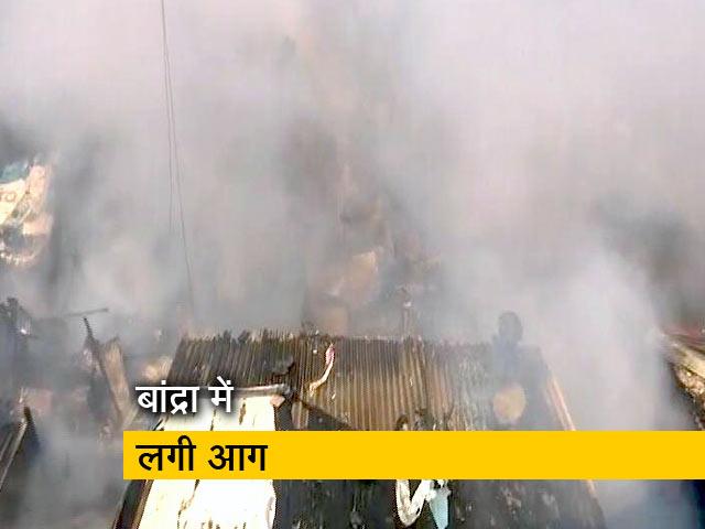 Videos : मुंबई के बांद्रा फायर स्टेशन के सामने लगी आग