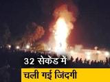 Video : अमृतसर रेल हादसा:  महज 32 सेकेंड में चली गईं 61 जिंदगिंयां, देखें- Exclusive फुटेज