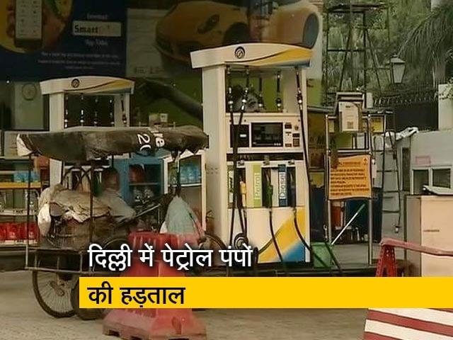 Videos : दिल्ली में चार सौ पेट्रोल पंप हड़ताल पर