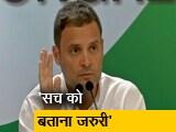 Video : न्यूज टाइम इंडिया : #MeToo पर बोले राहुल गांधी, महिलाओं का सम्मान सीखें