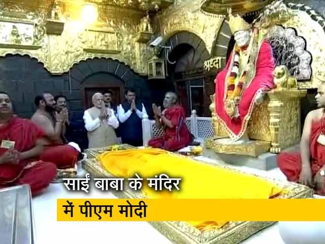 Videos : शिरडी के साईं मंदिर में पहुंचे प्रधानमंत्री नरेंद्र मोदी