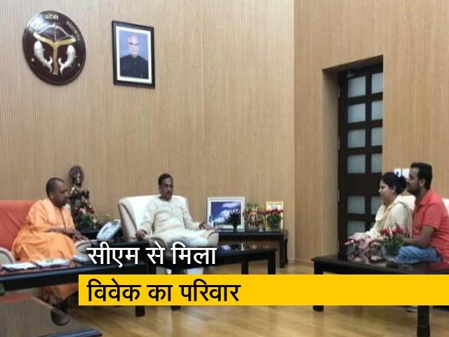 Video : मुख्यमंत्री योगी आदित्यनाथ से मिला विवेक तिवारी का परिवार