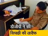 Video : बच्ची के साथ थाने में ड्यूटी करने वाली सिपाही को मिली घर के नजदीक तैनाती