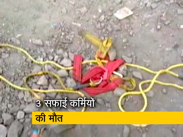 Videos : मुंबई  : डोम्बीवली में मेनहोल की सफाई करते हुए 3 कर्मचारियों की मौत
