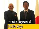Video : जापान दौरे पर पीएम मोदी, शिखर सम्मेलन में लेंगे हिस्सा