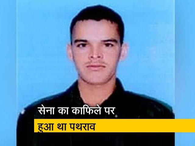 Video : जम्मू कश्मीर : पत्थरबाजों ने पत्थर मारकर ले ली सेना के जवान की जान
