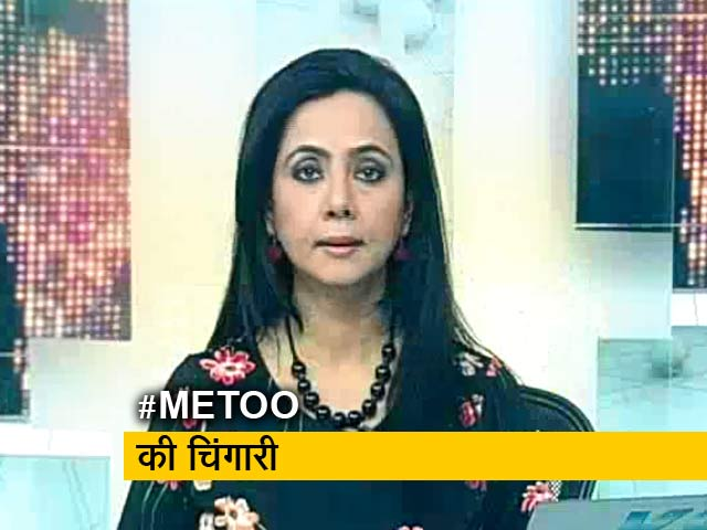 Videos : रणनीति इंट्रो: #MeToo अभियान की आंच