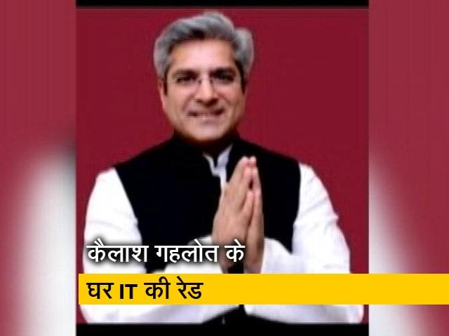 Videos : बड़ी खबर: दिल्ली के मंत्री पर आयकर के छापे