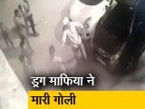 Video : दिल्ली में ड्रग माफिया की गुंडागर्दी, युवक को मारी गोली