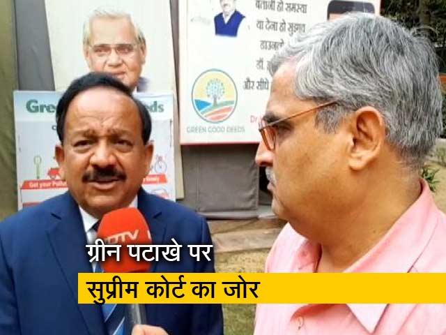 Videos : ग्रीन पटाखों और प्रदूषण को लेकर पर्यावरण मंत्री डॉ. हर्षवर्धन से खास बातचीत