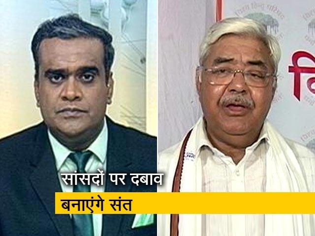 Videos : मिशन 2019 : राम मंदिर को लेकर बीजेपी से नाराज संत ?