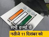 Video : चुनाव आयोग ने 5 राज्यों में चुनाव की तारीखों का ऐलान किया