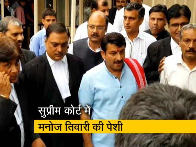 Videos : सीलिंग मामले में सुप्रीम कोर्ट में पेश होंगे बीजेपी सांसद मनोज तिवारी