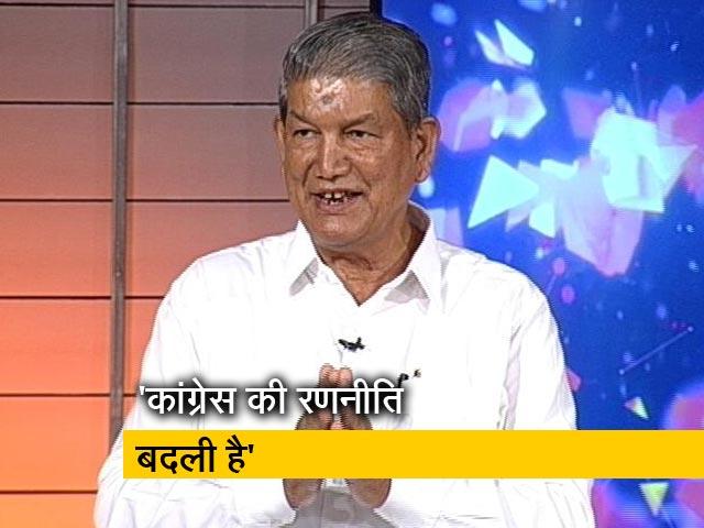 Videos : कांग्रेस में बदलाव आ रहा है : हरीश रावत