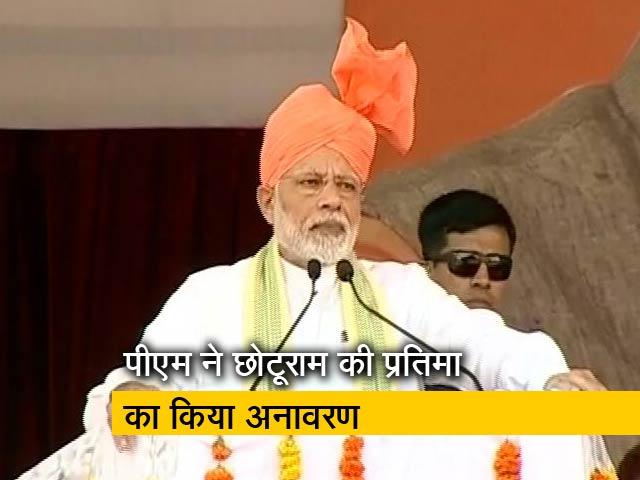 Video : किसानों, मजदूरों, वंचितों की आवाज़ थे सर छोटू राम: PM मोदी