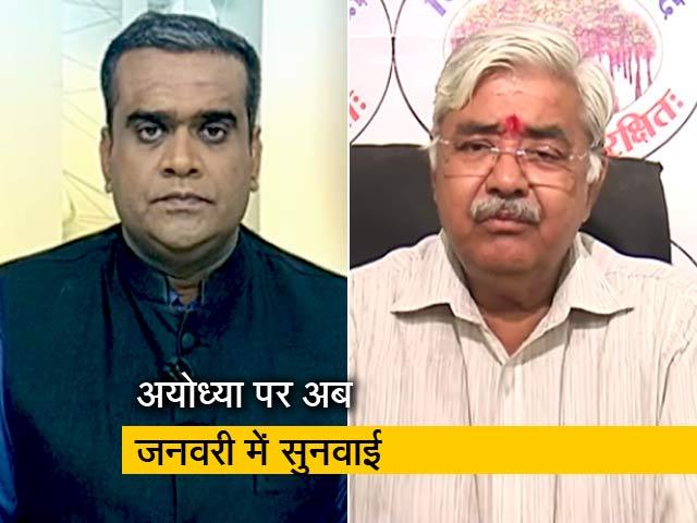 Videos : मिशन 2019 : क्या कानून से बनेगा राम मंदिर?
