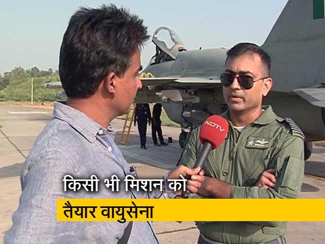 Video : है तैयार हमारी वायुसेना!