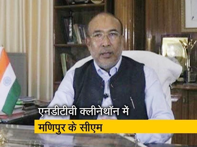 Videos : NDTV Cleanathon : स्वच्छ भारत अभियान पर यह बोले मणिपुर के सीएम बीरेन सिंह