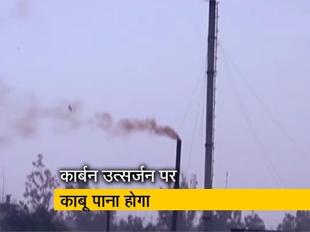 Video : आईपीसीसी की रिपोर्ट दुनिया के लिए चेतावनी