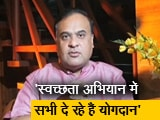 Video : मंत्री हेमंत विस्वा शर्मा ने NDTV Cleanathon की तारीफ में कही यह बात