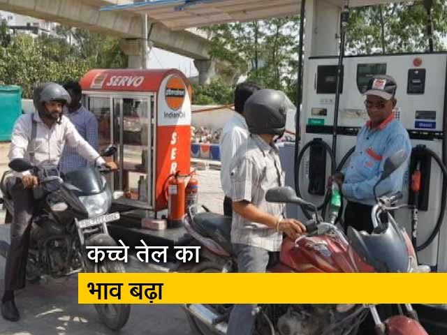 Video : और महंगा हो सकता है तेल