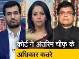 Video : प्राइम टाइम : आलोक वर्मा पर SC की निगरानी में जांच