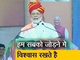 Video : राजस्थान में पीएम मोदी ने कहा, हम 'सर्वजन हिताय, सर्वजन सुखाय' की राजनीति करते हैं
